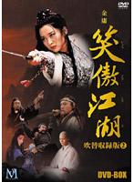 【中古】笑傲江湖 吹替収録版 BOX 2 z11【中古DVD】