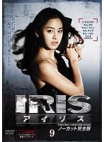 レンタル落ち 中古 IRIS アイリス b31310 大放出セール Vol.9 ノーカット完全版 早割クーポン レンタル専用Blu-ray