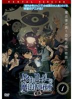 【中古】ムヒョとロージーの魔法律相談事務所 全6巻セット s16746【レンタル専用DVD】