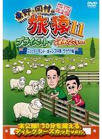 【中古】東野・岡村の旅猿11 プライベートでごめんなさい…  全4巻+スペシャル  全6巻セット s16678【レンタル専用DVD】