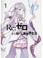 【中古】Re:ゼロから始める異世界生活 全9巻セット s16718【レンタル専用DVD】