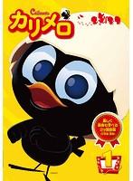 【中古】●カリメロ 全13巻セット s16997【レンタル専用DVD】