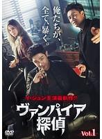 【中古】●ヴァンパイア探偵 全9巻セット s16910【レンタル専用Blu-ray】