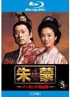 レンタル落ち 中古 朱蒙 チュモン 開店祝い b29462 新作通販 Vol.5 ノーカット完全版 レンタル専用Blu-ray