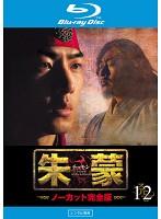 レンタル落ち 中古 朱蒙 チュモン ノーカット完全版 b29519 Vol.12 レンタル専用Blu-ray 売り込み 年中無休