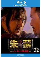 レンタル落ち 内祝い 中古 朱蒙 チュモン レンタル専用Blu-ray ノーカット完全版 b29537 上等 Vol.32