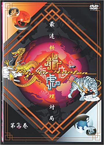 中古 最速料理対決 龍虎飯店 ランキングTOP10 未開封DVD a52 国内即発送