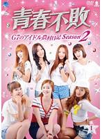 【中古】青春不敗~G7のアイドル農村日記~ シーズン2 全11巻セット s15397【レンタル専用DVD】