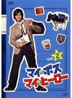 レンタル落ち 中古 マイ 信頼 ボス b39644 Vol.2 市場 ヒーロー レンタル専用DVD