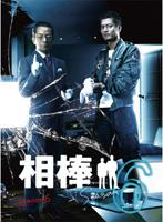 レンタル落ち 中古 値引き 相棒 season6 中古DVDレンタル専用 Vol.03 高い素材 b221