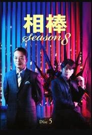 レンタル落ち 中古 安値 相棒 Season8 Vol.05 海外並行輸入正規品 b185 レンタル専用DVD