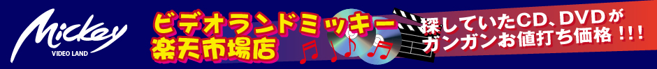 ビデオランドミッキー楽天市場店:新品・中古のCD・DVD販売