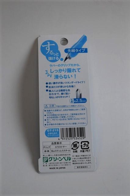 錐形的鑷子和 GREENBELL 橡膠握把 (GT-215)