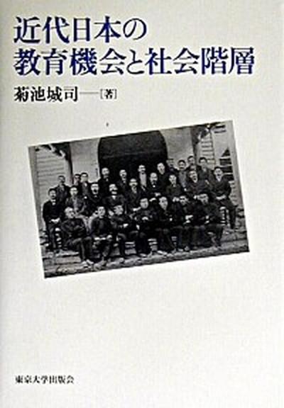 【中古】近代日本の教育機会と社会階層  /東京大学出版会/菊池城司 (単行本)