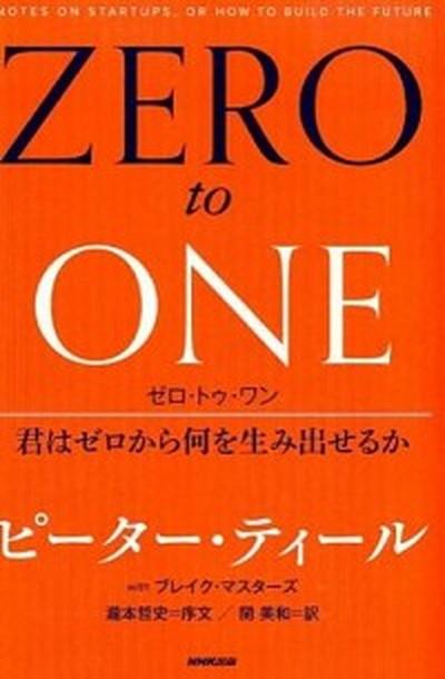 送料無料 贈答品 中古 ゼロ トゥ ワン ピ-タ- 単行本 NHK出版 贈答品 君はゼロから何を生み出せるか ティ-ル