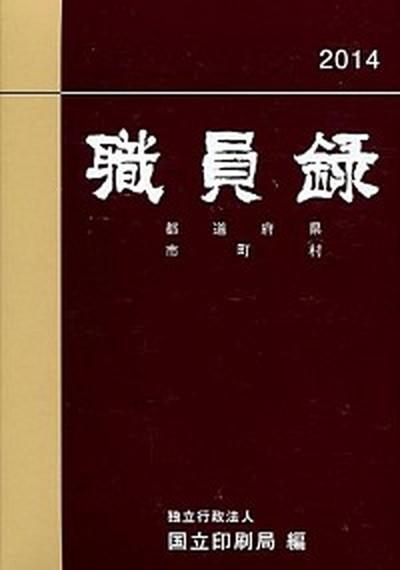 /国立印刷局/国立印刷局 【中古】職員録 下巻 (単行本) 平成26年版