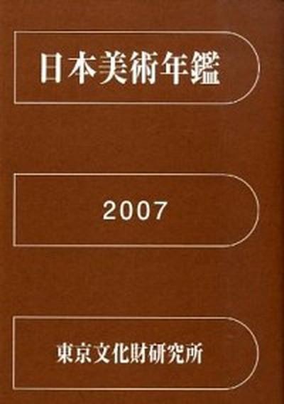 【中古】日本美術年鑑 平成5年版 /国立印刷局/東京国立文化財研究所 (単行本)