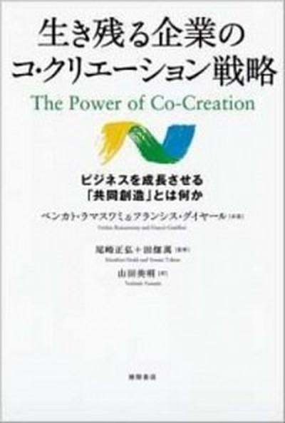【送料無料】 【中古】生き残る企業のコ・クリエ-ション戦略 ビジネスを成長させる「共同創造」とは何か /徳間書店/ベンカト・ラマスワミ(単行本)