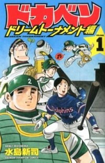 【中古】ドカベン ドリームトーナメント編 コミック 1-32巻セット (コミック)