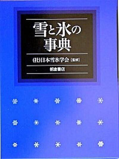 【中古】雪と氷の事典  /朝倉書店/日本雪氷学会 (単行本)