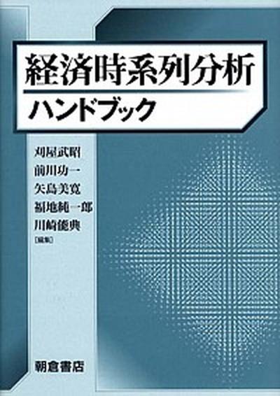 【中古】経済時系列分析ハンドブック  /朝倉書店/刈屋武昭 (単行本)