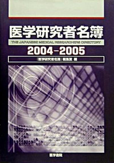 【中古】医学研究者名簿 2004-2005 /医学書院/医学書院 (単行本)