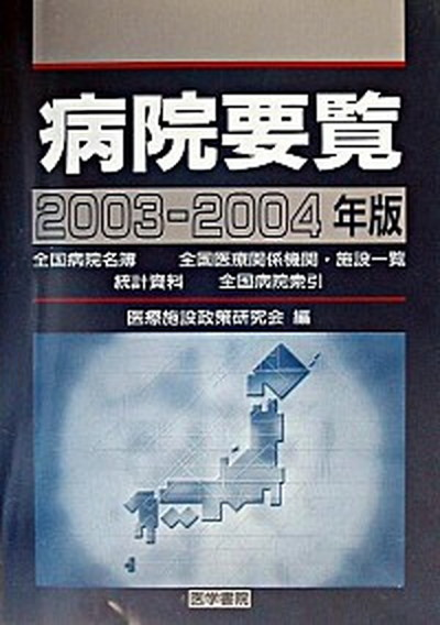【中古】病院要覧  2003-2004年版 /医学書院/医療施設政策研究会(単行本)
