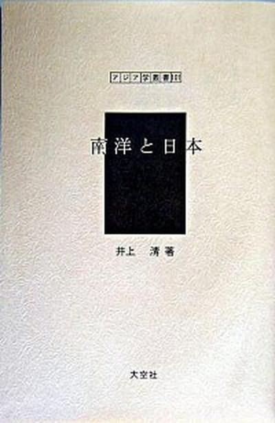 【中古 (単行本)】南洋と日本 (アジア学叢書) (単行本), あるやん:d857638c --- officewill.xsrv.jp