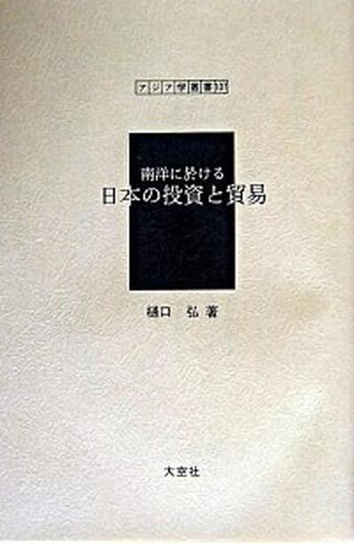 【中古】南洋に於ける日本の投資と貿易 (アジア学叢書) (単行本)