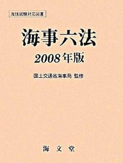 【中古】海事六法 2008年版 /海文堂出版/国土交通省海事局 (単行本)