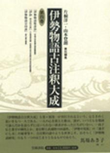 【中古】伊勢物語古注釈大成 第4巻 /笠間書院/片桐洋一 (単行本)