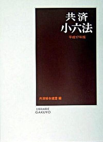 【中古】共済小六法 平成17年版 /学陽書房/共済組合連盟 (単行本)