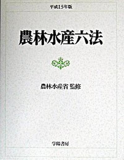 【中古】農林水産六法 平成15年版 /学陽書房/農林水産省 (単行本)