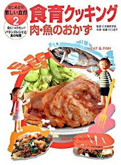 【中古】はじめよう!楽しい食育 身につけたい!バランスレシピと食の知恵 2 /金の星社/日本食育学会 (大型本)