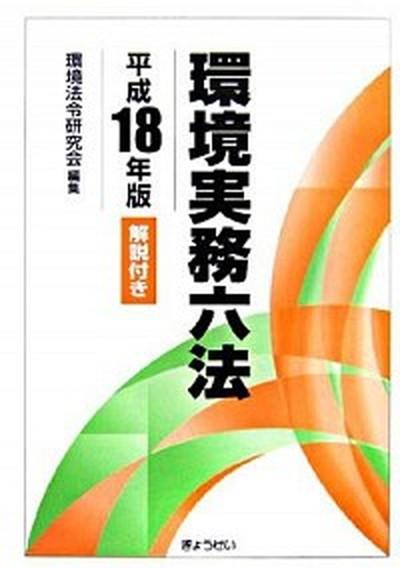【中古】環境実務六法 解説付き 平成18年版 /ぎょうせい/環境法令研究会 (単行本)
