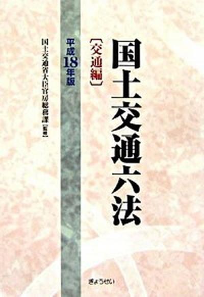 【中古】国土交通六法 交通編 平成18年版 /ぎょうせい/国土交通省 (単行本)