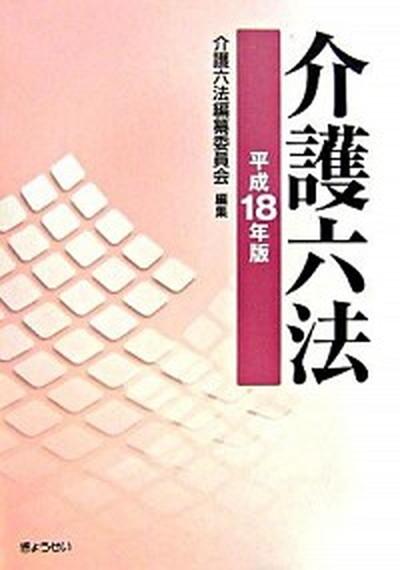 【中古】介護六法 平成18年版 /ぎょうせい/介護六法編纂委員会 (単行本)