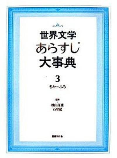 【中古】世界文学あらすじ大事典 3(ちか~ふろ) /国書刊行会/横山茂雄 (大型本)