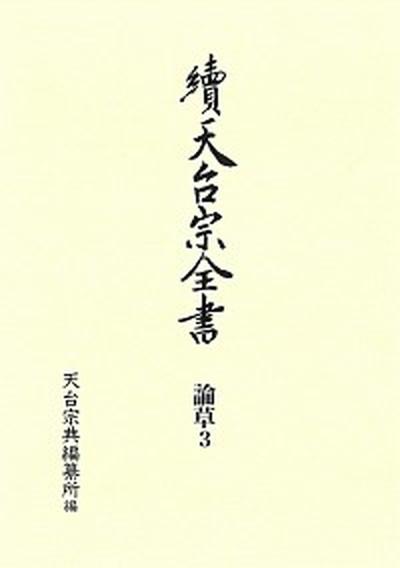 論草 3 (単行本) 【中古】續天台宗全書 /春秋社/天台宗典編纂所