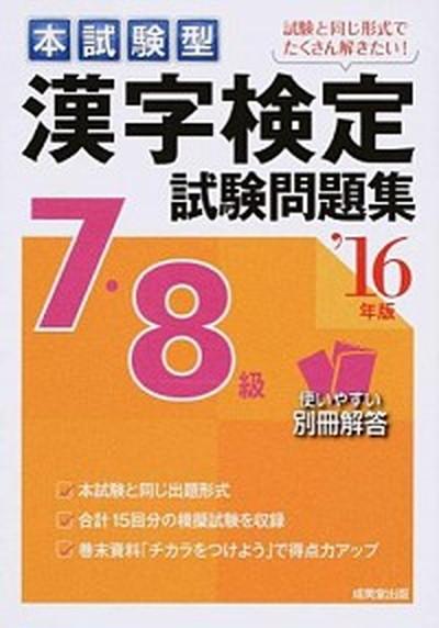 送料無料 中古 本試験型漢字検定7 完売 8級試験問題集 迅速な対応で商品をお届け致します '16年版 成美堂出版株式会社 単行本 成美堂出版