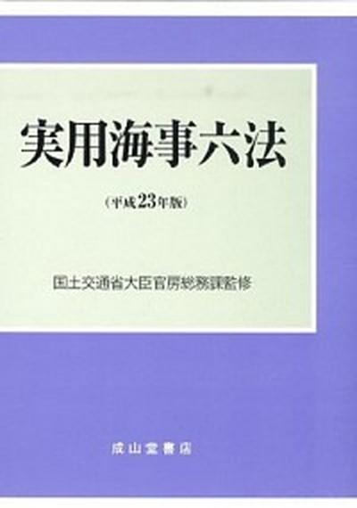 【中古】実用海事六法 平成23年版 /成山堂書店/海事法規研究会 (単行本)