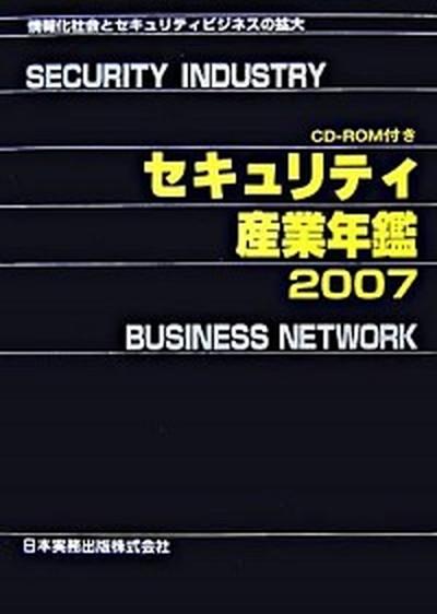 【中古】セキュリティ産業年鑑  2007 /日本実務出版 (大型本)