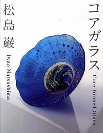 【送料無料】 【中古】コアガラス  /淡交社/松島巌(大型本)