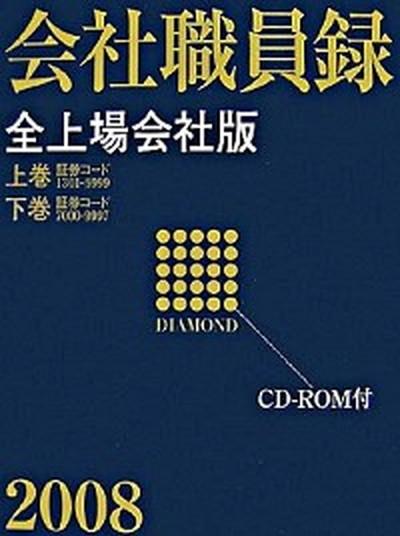 【中古】会社職員録 全上場会社版 2008 /ダイヤモンド社/ダイヤモンド社 (大型本)
