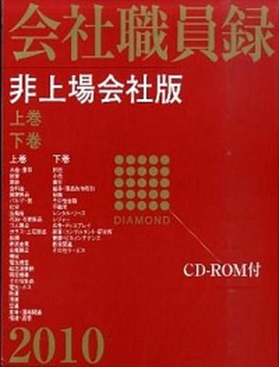 【中古】会社職員録 非上場会社版 2008 /ダイヤモンド社/ダイヤモンド社 (大型本)