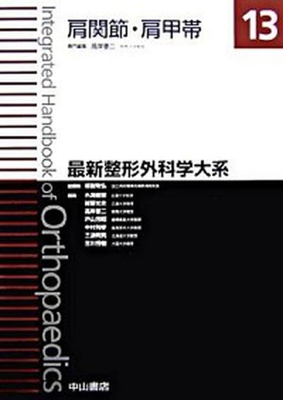 【中古】最新整形外科学大系 13 /中山書店/越智隆弘 (単行本)