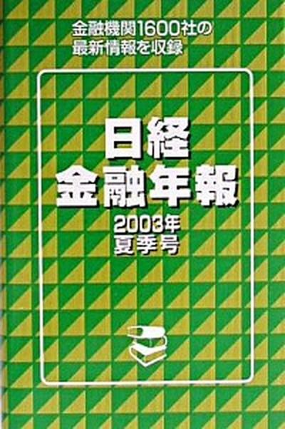 【中古】日経金融年報 2003年夏季号 /格付投資情報センタ- (単行本)