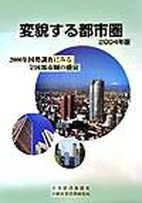 【中古】変貌する都市圏 2004年版 /日本経済新聞社産業地域研究所 (大型本)