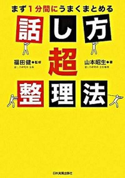 送料無料 中古 話し方超整理法 まず1分間にうまくまとめる 日本実業出版社 スーパーセール ストア 単行本 山本昭生