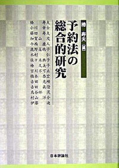 【中古】予約法の総合的研究  /日本評論社/椿寿夫 (単行本)